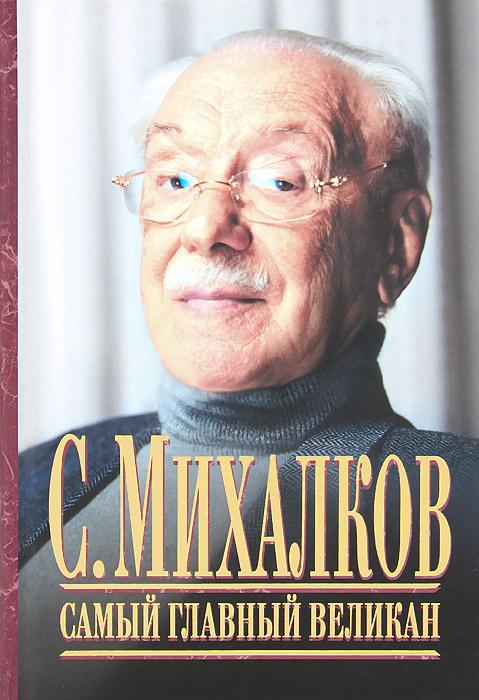Сергей Михалков С. Михалков. Самый главный великан