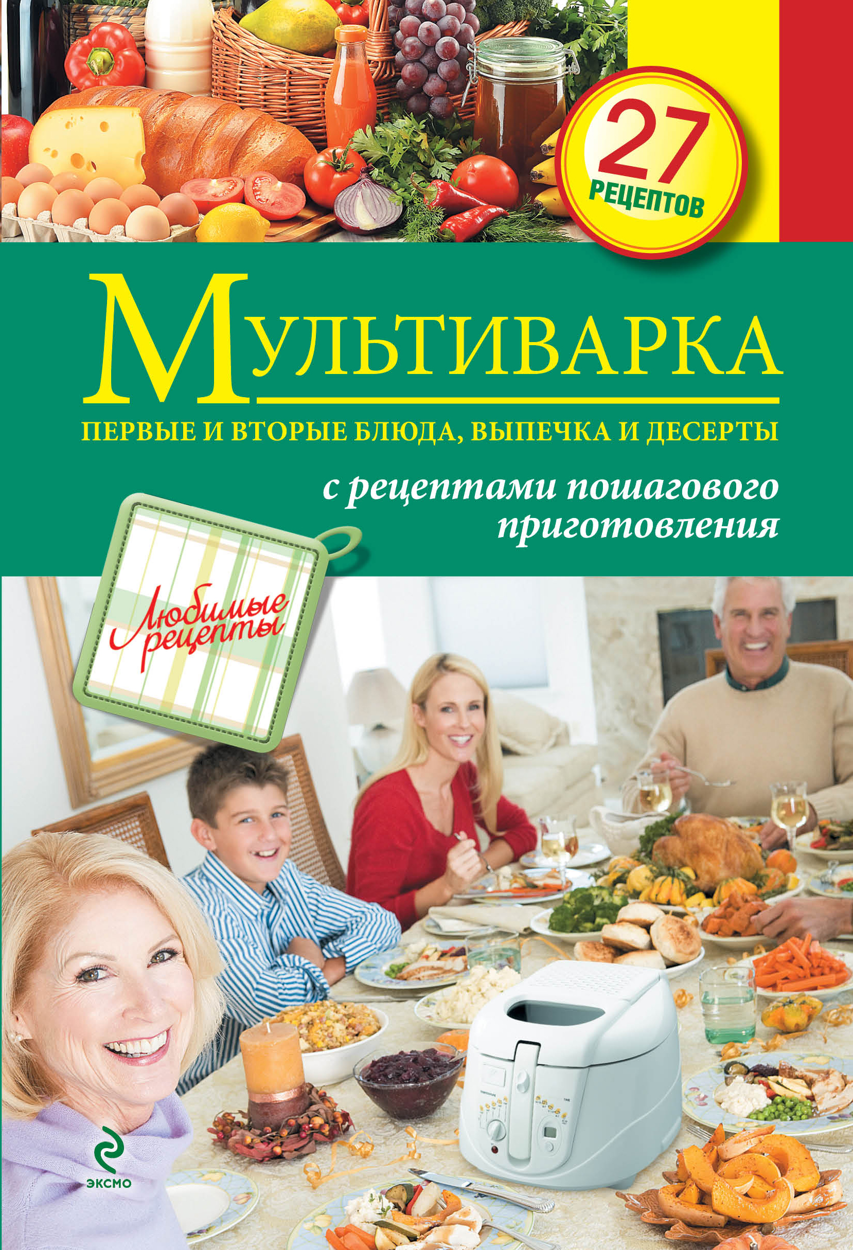 Мультиварка. Первые и вторые блюда, выпечка и десерты