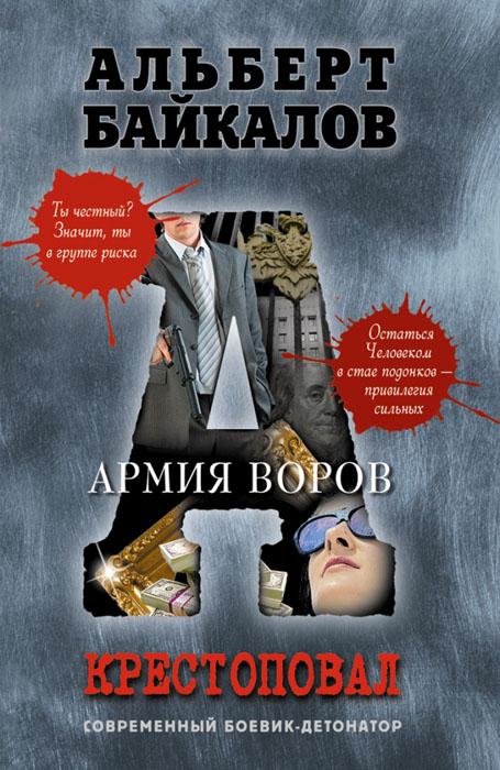 Альберт Байкалов Крестоповал. Армия воров