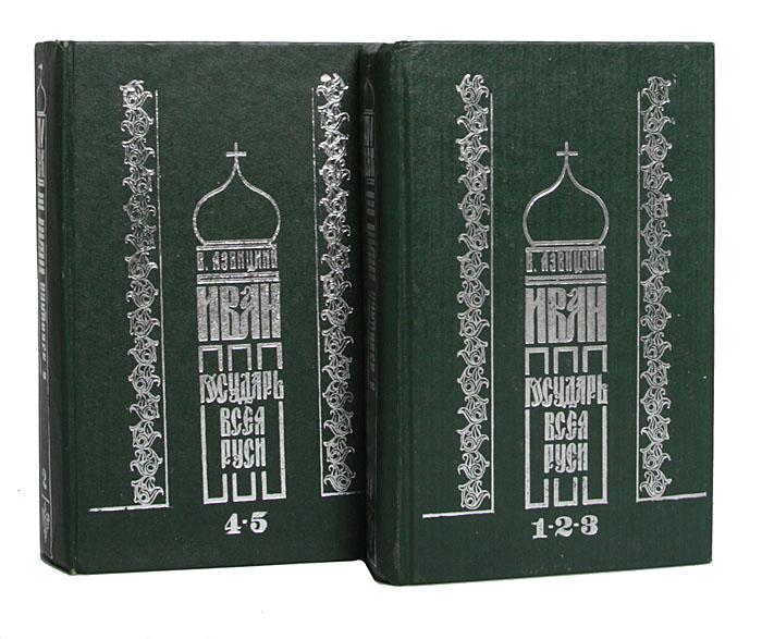 В. И. Язвицкий Иван III Государь Всея Руси (комплект из 2 книг)