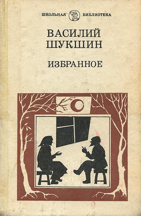шарж василий шукшин книги представляет солдата, который