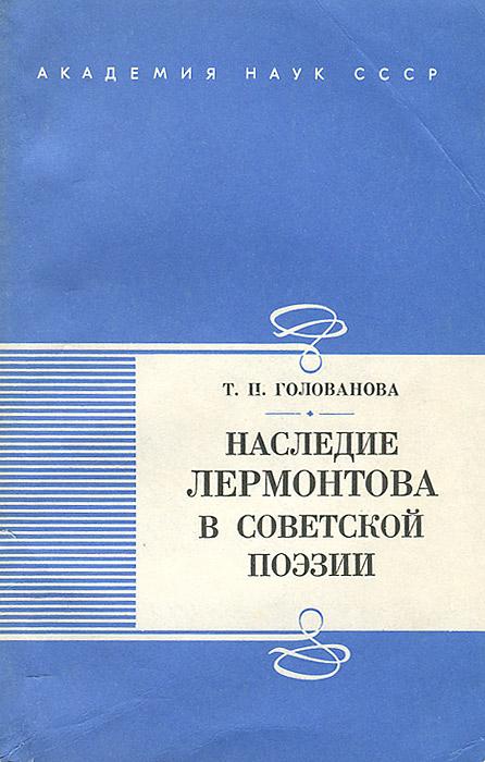 Т. П. Голованова Наследие Лермонтова в советской поэзии