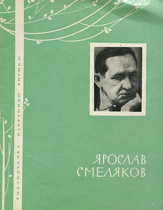 Ярослав Смеляков Ярослав Смеляков. Избранная лирика ярослав врхлицкий ярослав врхлицкий стихи