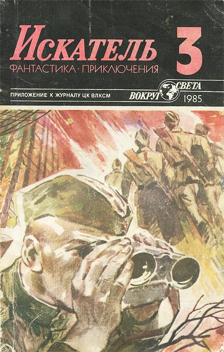 Ольга Ларионова,Виталий Гладкий,Григорий Кошечкин Искатель, № 3, 1985