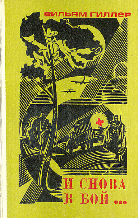 Вильям Гиллер И снова в бой... владимир бушин от калуги до кенигсберга фронтовой дневник