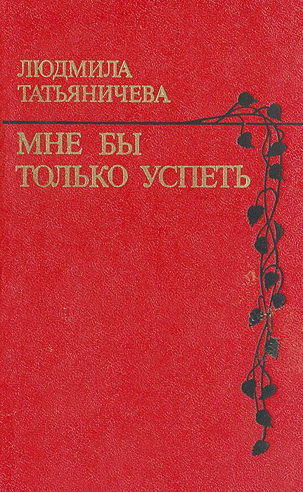 цена Людмила Татьяничева Мне бы только успеть. Стихи онлайн в 2017 году