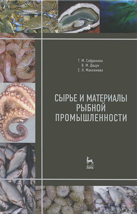 Т. М. Сафронова, В. М. Дацун, С. Н. Максимова Сырье и материалы рыбной промышленности