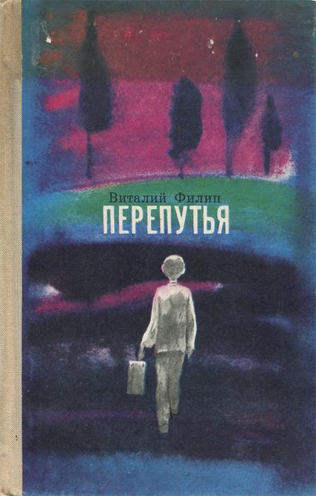 Виталий Филип Перепутья