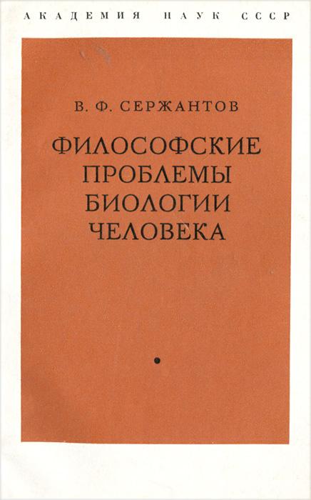 В. Ф. Сержантов Философские проблемы биологии человека