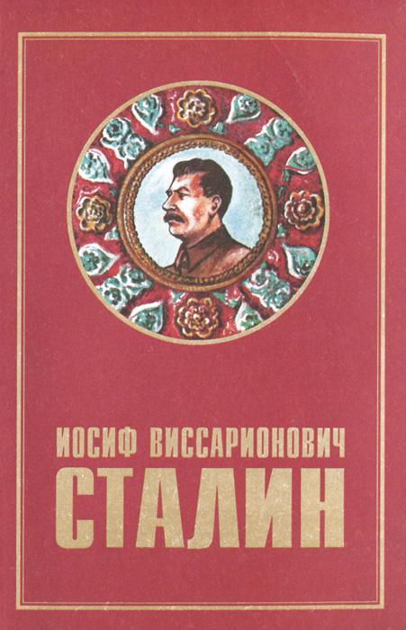 А. Рыбин, А. Голенков Иосиф Виссарионович Сталин
