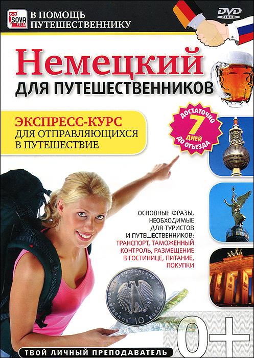 Немецкий для путешественников:  экспресс-курс