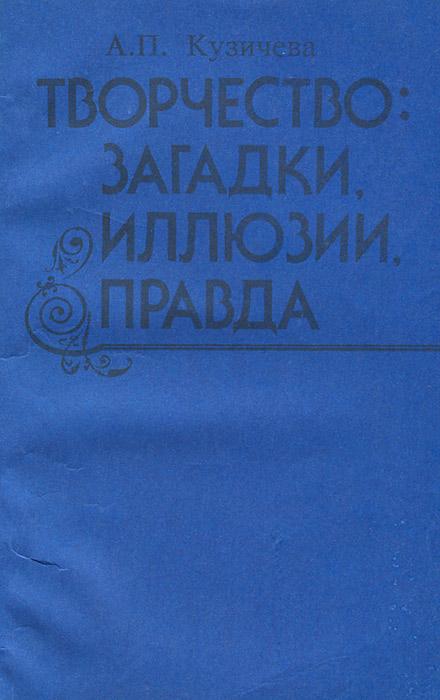 А. П. Кузичева Творчество. Загадки, иллюзии, правда
