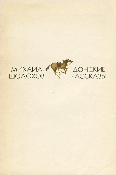 Михаил Шолохов Донские рассказы