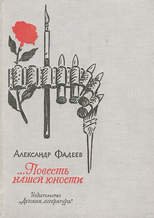 Александр Фадеев Повесть нашей юности
