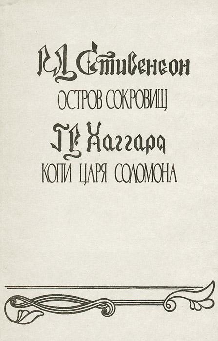 Р. Л. Стивенсон, Г. Р. Хаггард Остров сокровищ. Копи царя Соломона цена и фото