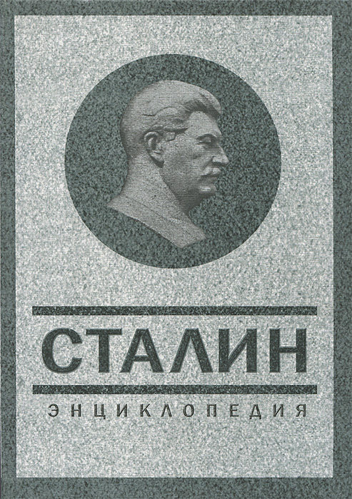 В. В. Суходеев Сталин. Энциклопедия