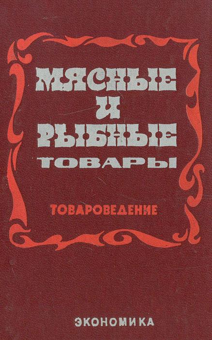 Т. Р. Парфентьева, З. А. Стародубцева Мясные и рыбные товары (Товароведение)