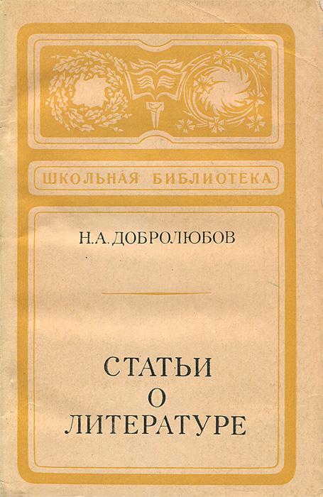 цены Н. А. Добролюбов Статьи о литературе