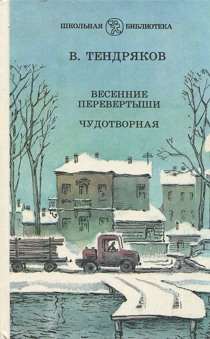 В. Тендряков Весенние перевертыши. Чудотворная