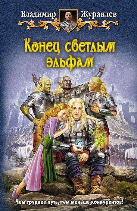 Владимир Журавлев Конец светлым эльфам