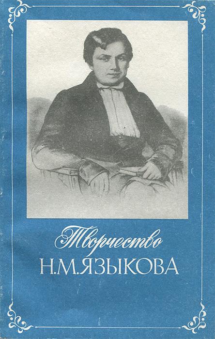 Е. В. Языкова Творчество Н. М. Языкова
