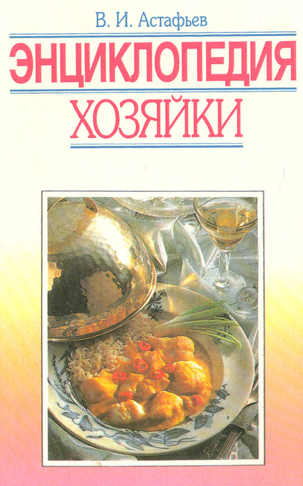 цена на В. И. Астафьев Энциклопедия хозяйки