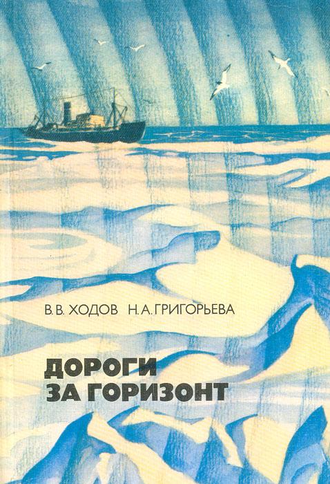 В. В. Ходов, Н. А. Григорьева Дороги за горизонт