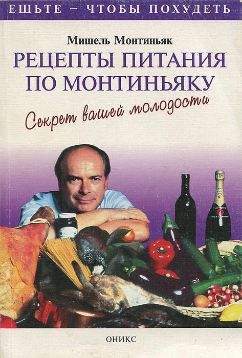 Диета рецепты монтиньяка
