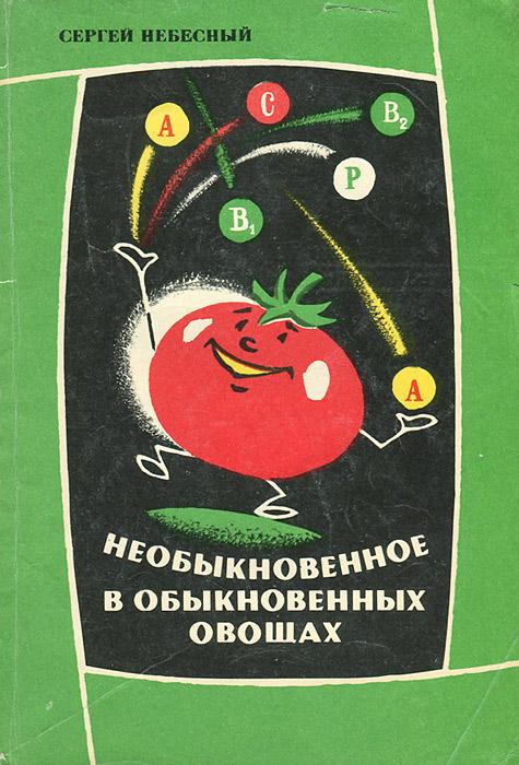 Сергей Небесный Необыкновенное в обыкновенных овощах