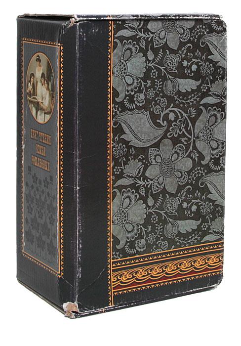 Круг чтения семьи Романовых (комплект из 4 книг)