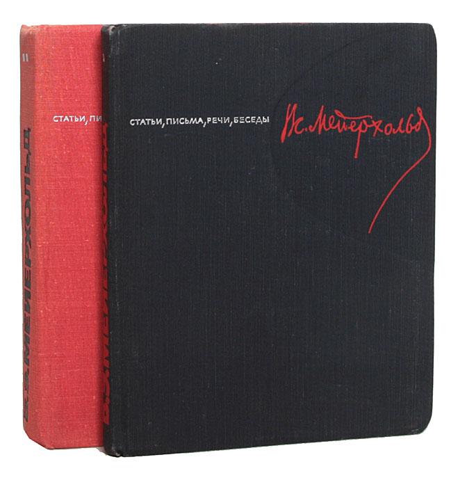 В. Э. Мейерхольд В. Э. Мейерхольд. Статьи, письма, речи, беседы (комплект из 2 книг)