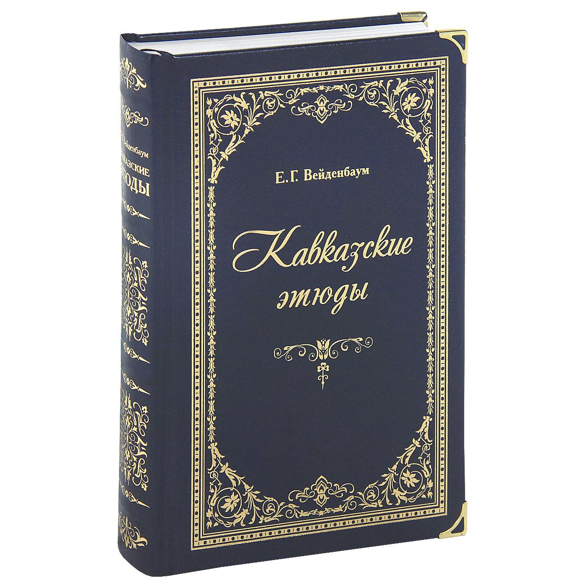 Е. Г. Вейденбаум Кавказские этюды (подарочное издание)