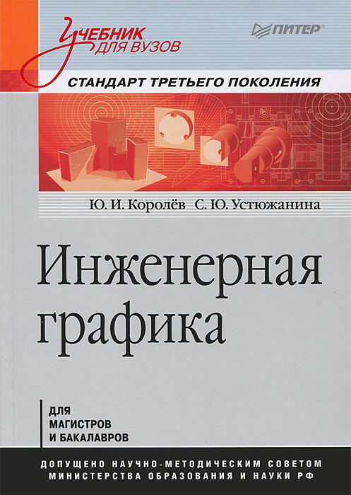 Инженерная графика. Доставка по России