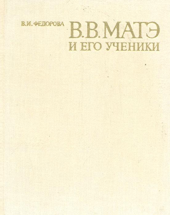 В. И. Федорова В. В. Матэ и его ученики