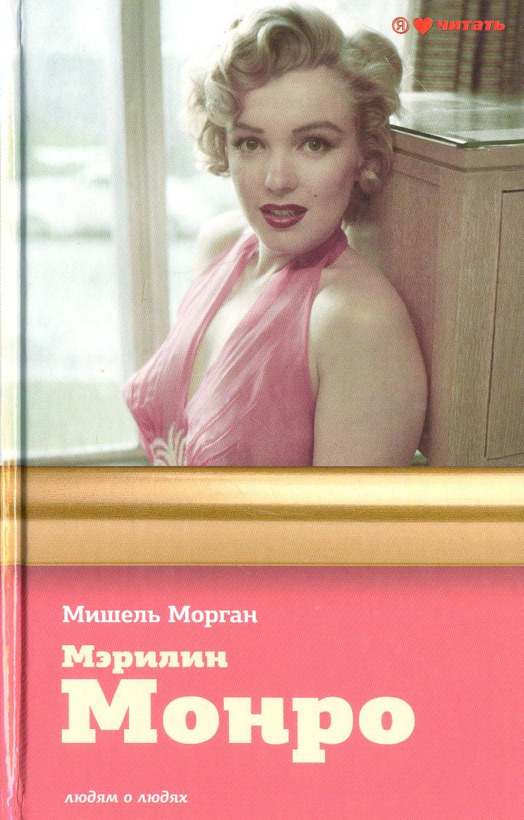 Мишель Морган Мэрилин Монро