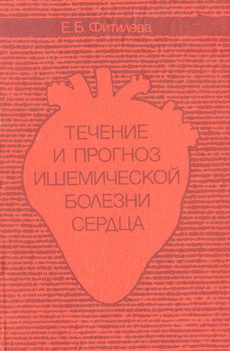 Е. Б. Фитилева Течение и прогноз ишемической болезни сердца кузьмина крутецкая с р болезни сердца и беременность