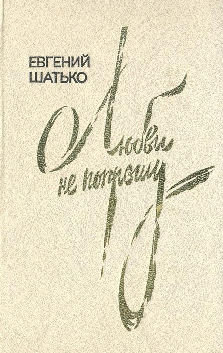 Евгений Шатько Любви не попрошу