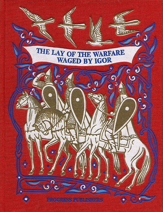 Слово о полку Игореве / The lay of the Warfare Waged by Igor н гудзия в стеллецкий слово о полку игореве