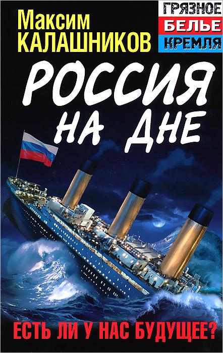 Максим Калашников Россия на дне. Есть ли у нас будущее?