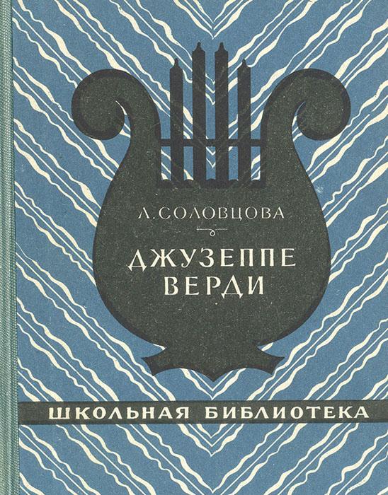 Л. Соловцова Джузеппе Верди трубадур