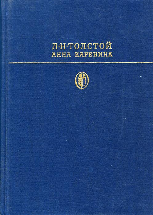 купить Л. Н. Толстой Анна Каренина по цене 155 рублей