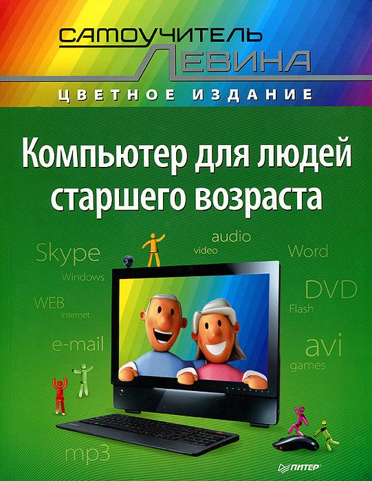 А.Левин Компьютер для людей старшего возраста