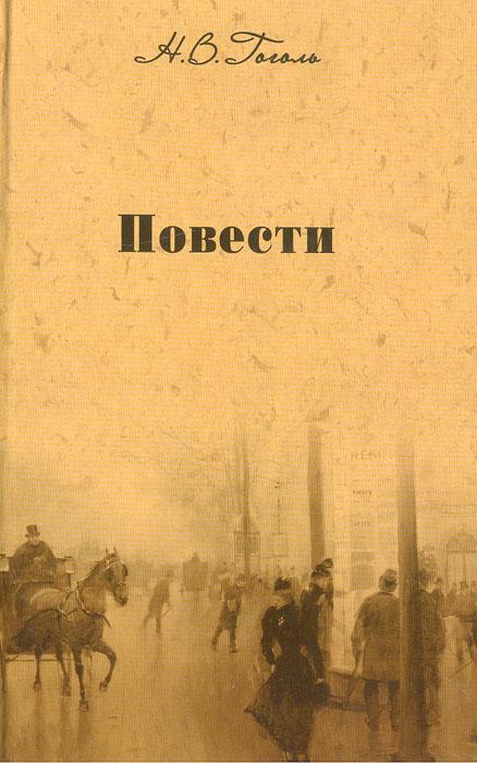 Н. В. Гоголь Н. В. Гоголь. Повести владимиров в как николай i железную дорогу строил и за что он н в гоголя похвалил