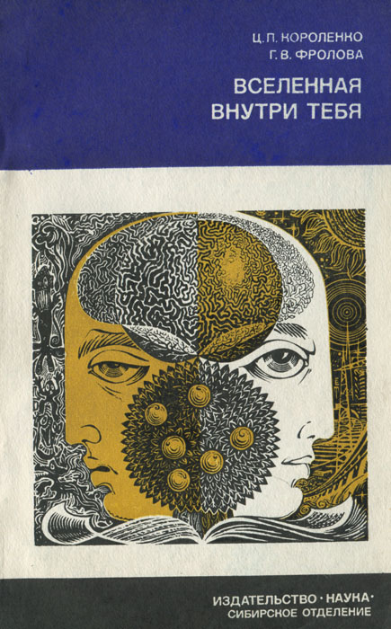 Ц. П. Короленко, Г. В. Фролова Вселенная внутри тебя актуальные проблемы марксистско ленинской эстетики