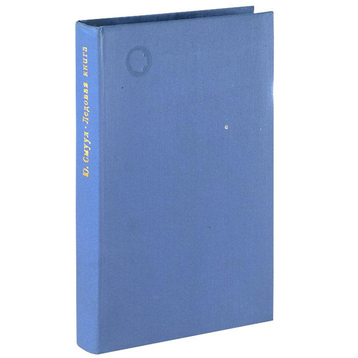 Юхан Смуул Ледовая книга. Антарктический путевой дневник юхан смуул ледовая книга монологи