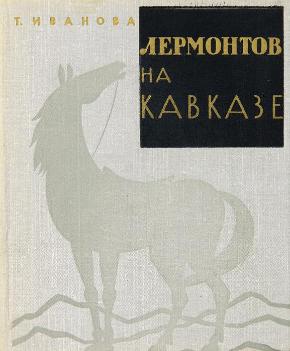 Т. Иванова Лермонтов на Кавказе