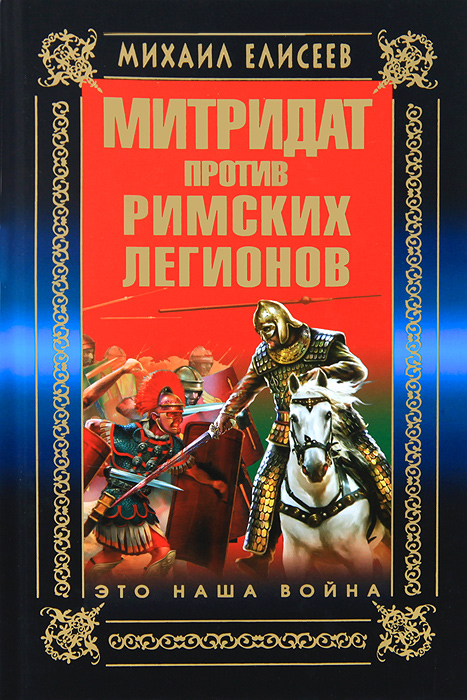 Михаил Елисеев Митридат против Римских легионов. Это наша война