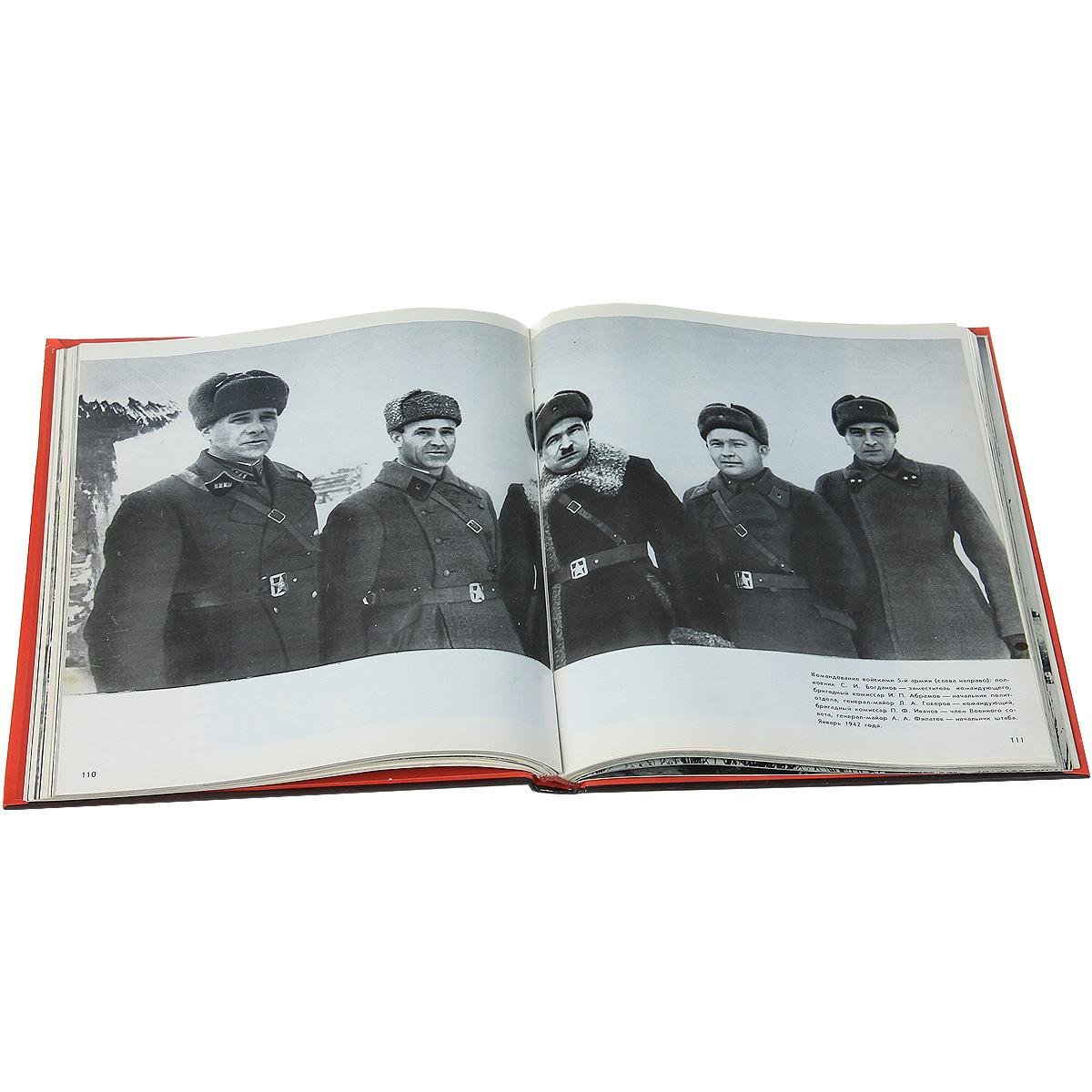 Бородино. 1941-1942