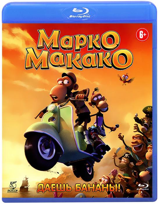Марко Макако (Blu-ray) худи print bar марко поло