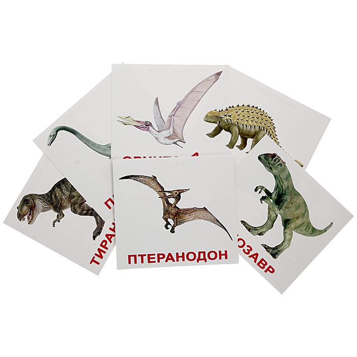 цена Обучающая игра Вундеркинд с пеленок Карточки Домана Динозавры онлайн в 2017 году